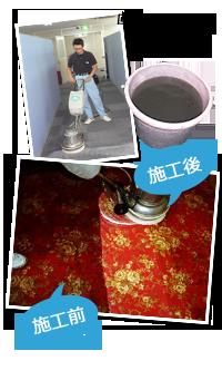 hojin_carpet